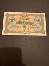 More details for ottoman empire turkey 1 lira banknote