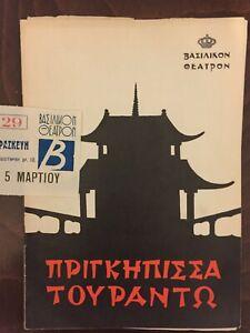 1937 GREECE GREEK ROYAL THEATRE ATHENS INCL. TICKET PRINCESS TURANDOT