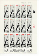 Israel :1981 MEMORIAL DAY  ( Sheet of 15 Units ) New ( MNH )