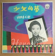 "Sealed Chinese HongKong Fong Tsin Ying 方靜音 少女的夢 賣湯圓 10"" LP Pathe CPA 133 India"