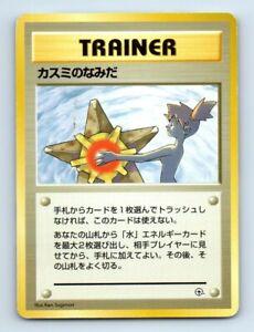 Misty's Tears BANNED Gym Challenge Japanese Pokemon Card au103