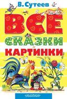 Все Сказки и Картинки В. Сутеев  Russian Kids Book ~New~