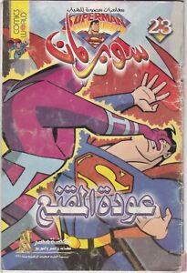 EGYPT Arabic Comics Superman Magazine مجلة سوبر مان  VOL. 23