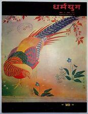 India 1961 Dharamyug illustrated weekly Ӝ