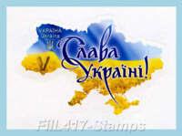 "2019 Ukraine.  Stamp ""Слава Україні !"" - has a form of the map of Ukraine."