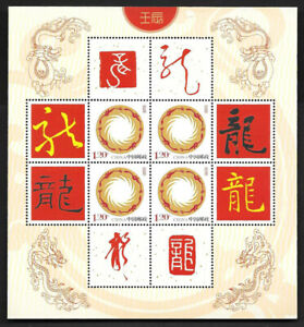 China 2012-1 New Year of Dragon Special Size Full S/S 龍年 太陽神鳥