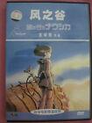 Nausicaa- ANIME- import DVD