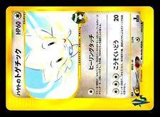 POKEMON JAPANESE VS SERIE 1ed N° 005/141 TOGETIC