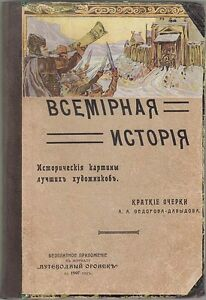 """Imperial RUSSIA """"Всемирная История"""" WORLD HISTORY in Pictures BEST ARTISTS 1907"""
