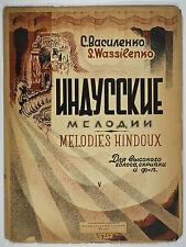 """S.Wassilenko (VASSILENKO).""""INDUSSKIE MELODII"""" Melodies Hindoues.Sheet Music 1927"""