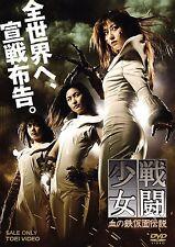 MUTANT GIRLS -SQUAD- - Japanese original DVD