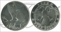 Russia - Coins Commemorative- Year: 1995 - Number Y00473 - FDC 3 Rubles 1995