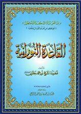 Arabic: Al-Qaidah An-Noraniah (Small, Blue)