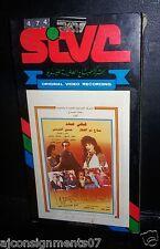 فيلم وزير فى الجبس, فيفي عبده  Arabic PAL Lebanese Vintage VHS Tape Film