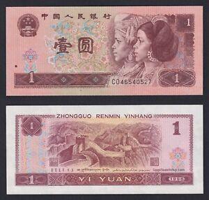Cina 1 yuan 1996 SUP/AU  C-08