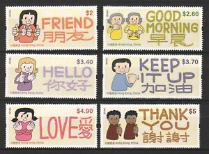 HONG KONG CHINA 2018 INCLUSIVE COMMUNICATION COMP. SET OF 6 STAMPS IN MINT MNH
