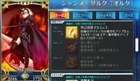 FGO / Fate Grand Order Starter Account JAPAN Jalter Jeanne Alter