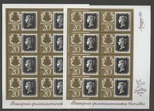 150 Jahre Briefmarken - Sowjetunion, Russia - 2 KB ** MNH 1990