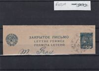 RUSSIAN COVER FRONT PIECE , PRE PAID LETTER . REF 1779
