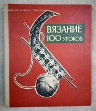 ✅🔥 Hand Knitting: 100 Lessons. Big Russian Ill Manual. 1976