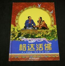 Rare LIVING BUDDHA GEDA Chinese-Controlled Tibet Copperplate Color Picture Book