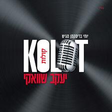 Yaakov Shwekey - Kolot-יעקב שוואקי-קולות