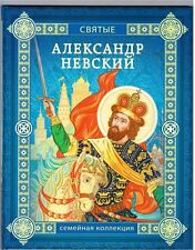 Book about Alexander Nevsky canonized Saint hero of the Russian Orthodox Church
