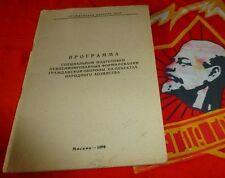 Vtg old Russian manual book civil defence Ussr 1984