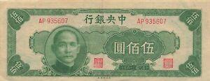 China 500 Yuan 1945 P-284 XF/AU