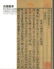 GUARDIAN BEIJING CHINESE RARE BOOKS MANUSCRIPTS Auction Catalog 2012