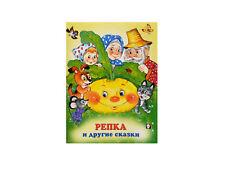 """Folk Tales Russian Favorite Best Large Print """"Репка"""" Сказки Русские Народные"""