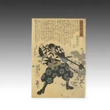 ORIGINAL KUNIYOSHI WOODBLOCK PRINT MASE MAGOSHIRO FROM 47 RONIN #41 (1847-48)