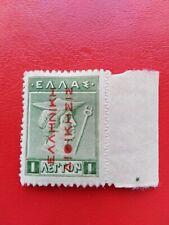 GREECE 1912 Scott N110. Hellas 238 Σ24 ERROR OVERPRINT.  Singed