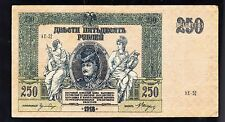 """Russia BANKNOTE , 250 Rubles , YEAR 1918 """"Rostov"""""""