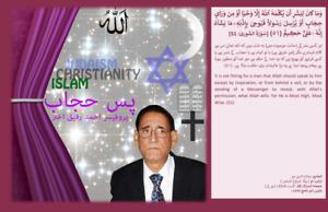 Pas e Hijab Urdu Book Prof Ahmad Rafique Akhtar پس حجاب