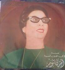 "Umm Kulthum 7"" EP (5-6) Arabic Music"