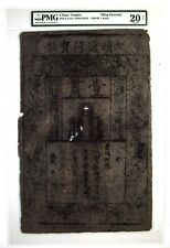 PMG Graded & Authenticated China Ming Dynasty 1368-1399 1 Kuan Note