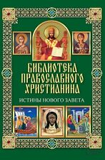 In Russian book - Библиотека православного христианина - Истины Нового Завета
