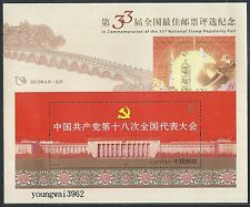 China 2013 33th Nat'l Best Stamp Popularity Poll S/S 2012-26 18th Party 十八大評選