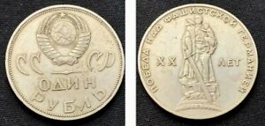 1965 1 Rouble Russia 20th Anniv. Great Patriotic War Coin  Nickel  #K070
