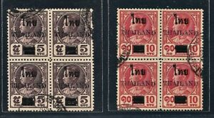 Thailand Stamp 1955 Provisional Issue Overprinted THAILAND Used ** Block of 4