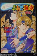 JAPAN Fushigi Yuugi Novel 4 Ryuusei Den (Yuu Watase, Megumi Nishizaki)