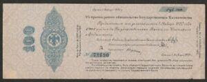 1919 RUSSIA (SIBERIA & URALS) 100 RUBLE NOTE