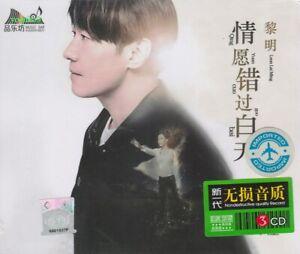 Leon Lai Meng 黎明  情愿错过白天 + Greatest Hits 3 CD 55 Songs Gold Disc 24K Hi-Fi Sound