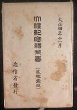 Mint Japan Rare Printed Matter cover