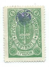 Mint Hinged Single Greek Stamps