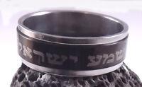 Shema Israel Stainless Steel Silver Rotating  Ring Jewish Hebrew Prayer Black