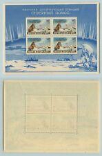 Russia USSR 1958 SC 2080a MNH Souvenir Sheet. f8102
