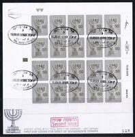 ISRAEL STAMPS 2009 SELF ADHESIVE MENORAH 0.5 BOOKLET SECOND 2nd ISSUE ON FDC