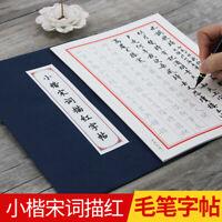 【章紫光】宣纸描红字帖 小楷毛笔书法临摹宣纸字帖  宋词心经软笔字帖 Chinese Writing Brush Calligraphy Copybook